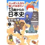 13歳からの日本史―ニッポン人なら知っておきたい(静山社文庫) [文庫]