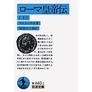ローマ皇帝伝 下(岩波文庫 青 440-2) [文庫]