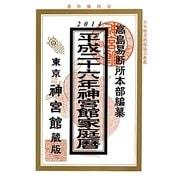 神宮館家庭暦〈平成26年版〉 [単行本]