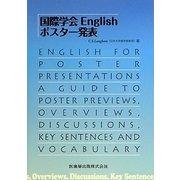 国際学会Englishポスター発表 [単行本]