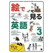 絵で見る英語BOOK〈3〉 [単行本]