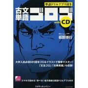 古文単語ゴロゴwith CD [全集叢書]