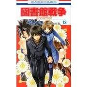 図書館戦争LOVE&WAR 12(花とゆめCOMICS) [コミック]