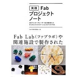 実践Fabプロジェクトノート―3Dプリンターやレーザー加工機を使ったデジタルファブリケーションのアイデア40 [単行本]
