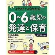 イラストでよくわかる0~6歳児の発達と保育 [単行本]