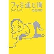 ファミ通と僕2000-2002 [単行本]