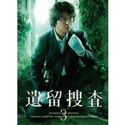 遺留捜査3 DVD-BOX