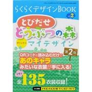 らくらくデザインBOOK Vol.2-とびだせどうぶつの森オリジナルマイデザイン(三才ムック VOL. 635) [ムックその他]