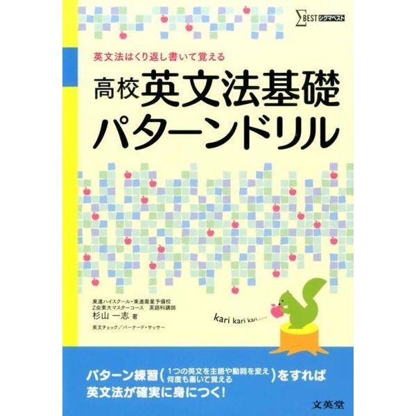 高校英文法基礎パターンドリル(シグマベスト) [単行本]