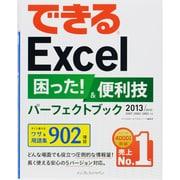 できるExcel困った!&便利技パーフェクトブック―2013/2010/2007/2003/2002対応(できるシリーズ) [単行本]