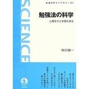 勉強法の科学―心理学から学習を探る(岩波科学ライブラリー) [全集叢書]