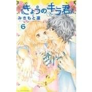 きょうのキラ君 6(講談社コミックスフレンド B) [コミック]