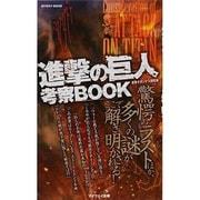 進撃の巨人考察BOOK-驚愕のラストほか、多くの謎がここで解き明かされる!(マイウェイムック) [ムックその他]