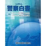 警察白書〈平成25年版〉 [単行本]