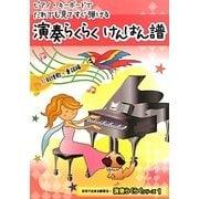 ピアノ・キーボードでだれでも見てすぐ弾ける演奏らくらくけんばん譜〈1〉叙情歌・童謡編(演奏らくらくシリーズ〈1〉) [全集叢書]