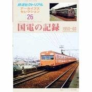 国電の記録 1950~1960 2013年 09月号 [雑誌]