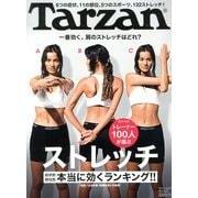 Tarzan (ターザン) 2013年 9/12号 [雑誌]