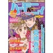 ハーモニィRomance (ロマンス) 2013年 10月号 [雑誌]