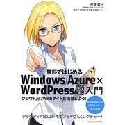 無料ではじめるWindows Azure×WordPress超入門 [単行本]