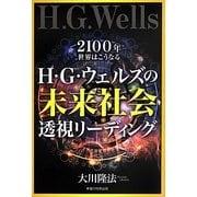 H・G・ウェルズの未来社会透視リーディング―2100年-世界はこうなる [単行本]