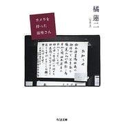 カメラを持った前座さん(ちくま文庫) [文庫]
