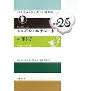 パスカル・ドゥヴァイヨンのショパン・エチュード作品25の作り方 [単行本]
