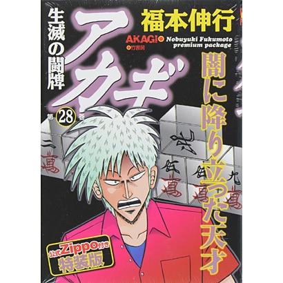 アカギ 28 特装版 [コミック]