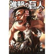DVD付き 進撃の巨人(12) 限定版 [コミック]