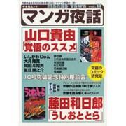 マンガ夜話 vol.11(キネ旬ムック) [ムックその他]