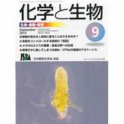 化学と生物 2013年 09月号 [雑誌]