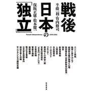 戦後日本の「独立」 [単行本]
