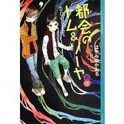 """都会(まち)のトム&ソーヤ〈11〉""""DOUBLE""""〈上〉(YA!ENTERTAINMENT) [単行本]"""