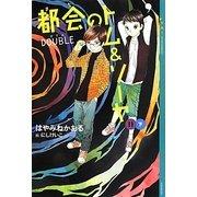 """都会(まち)のトム&ソーヤ〈11〉""""DOUBLE""""〈下〉(YA!ENTERTAINMENT) [単行本]"""