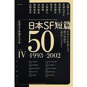 日本SF短篇50〈4〉日本SF作家クラブ創立50周年記念アンソロジー(ハヤカワ文庫JA) [文庫]