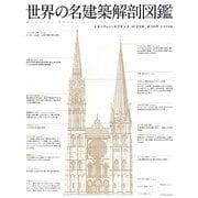 世界の名建築解剖図鑑 [単行本]