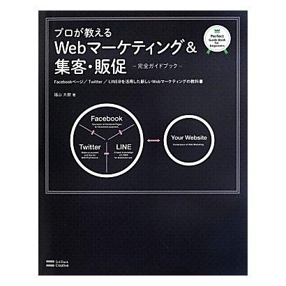 プロが教えるWebマーケティング&集客・販促-完全ガイドブック―Facebookページ/Twitter/LINEを活用した新しいWebマーケティングの教科書 [単行本]