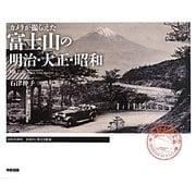 カメラが撮らえた富士山の明治・大正・昭和 [単行本]