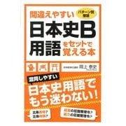 間違えやすい日本史B用語をセットで覚える本 [単行本]