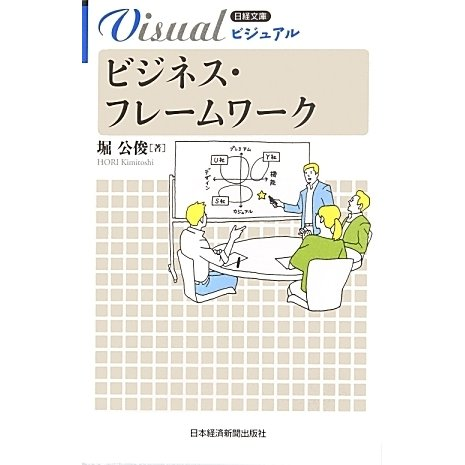 ビジネス・フレームワーク(日経文庫ビジュアル) [新書]