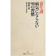 『養生訓』病気にならない98の習慣(日経プレミアシリーズ) [新書]