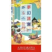 夢幻諸島から(新ハヤカワ・SF・シリーズ) [新書]