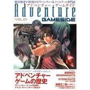 アドベンチャーゲームサイド Vol.1(GAMESIDE BOOKS) [単行本]