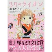3月のライオン 9(ジェッツコミックス) [コミック]
