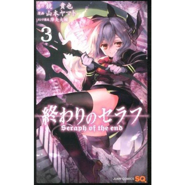 終わりのセラフ 3(ジャンプコミックス) [コミック]