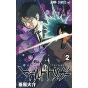 ワールドトリガー 2(ジャンプコミックス) [コミック]