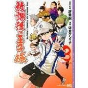 放課後の王子様 3(ジャンプコミックス) [コミック]