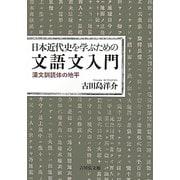 日本近代史を学ぶための文語文入門―漢文訓読体の地平 [単行本]