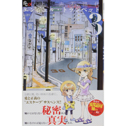 エンジェル・トランペット<3>(フラワーコミックス α) [コミック]