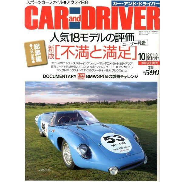 CAR and DRIVER (カーアンドドライバー) 2013年 10月号 [雑誌]