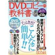 完全無料 ! 超簡単 ! DVDコピーの教科書 2013年 10月号 [雑誌]